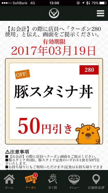 170319吉野家豊洲スタミナモバクー2.jpg