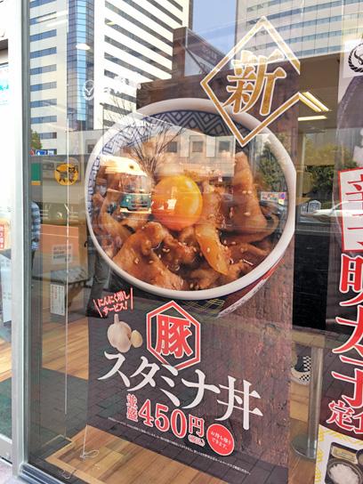 170319吉野家豊洲スタミナ丼幟.jpg