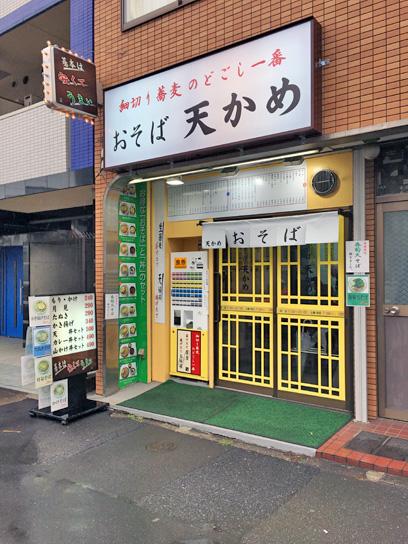 170321天かめ門前仲町店.jpg