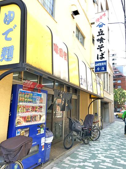 170322山田製麺所@入谷1.jpg