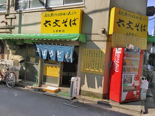 170328六文そば人形町店.jpg