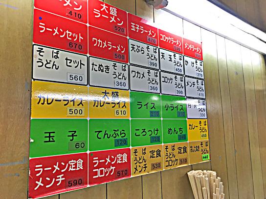 170329新角グランドメニュー.jpg