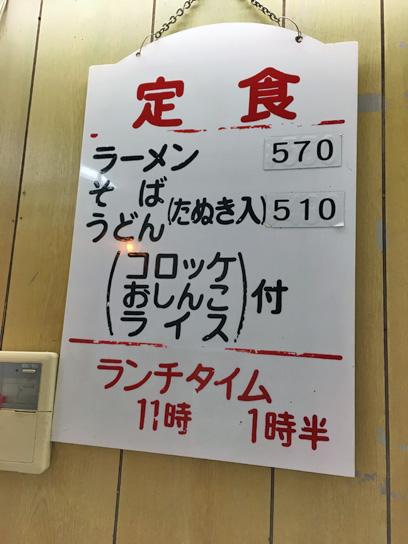 170329新角ランチメニュー.jpg