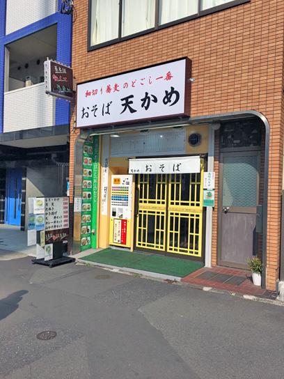 170403天かめ門前仲町店.jpg