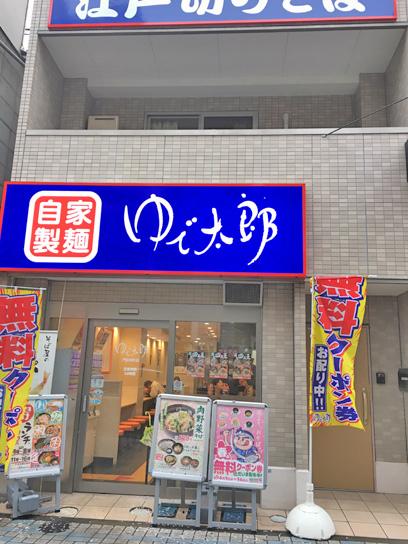 170409ゆで太郎門前仲町店.jpg