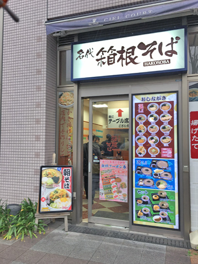 170411箱根そば豊洲店.jpg