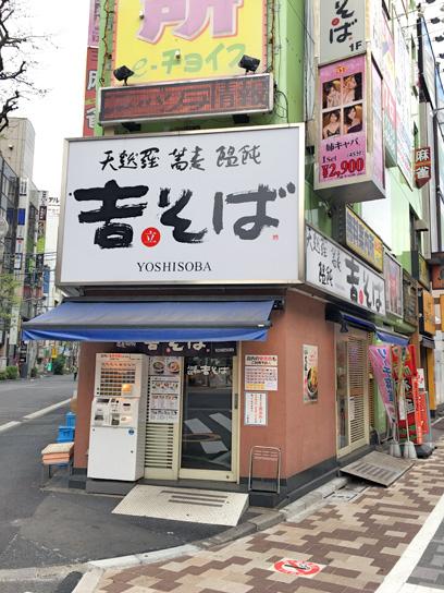 170422吉そば神田店.jpg