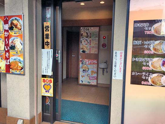 170423やしま行徳入口.jpg