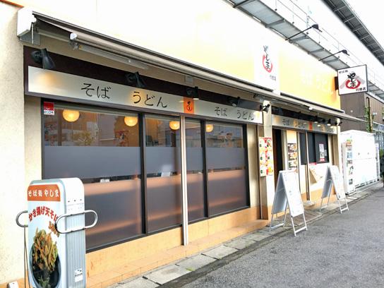 170423やしま行徳店.jpg