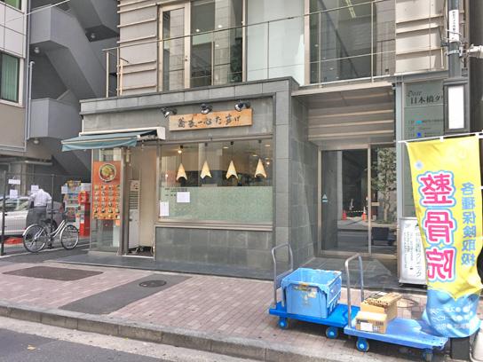 170425蕎麦一心たすけ八重洲店.jpg