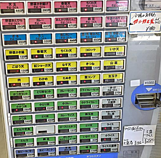 170502後楽園そば券売機.jpg