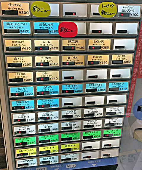 170512そばよし京橋券売機.jpg
