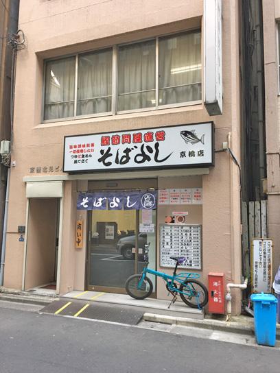 170512そばよし京橋店.jpg