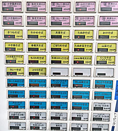 170517亀島券売機.jpg