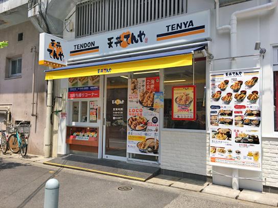 170518天丼てんや両国店.jpg