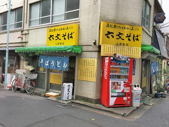 170525六文そば人形町店.jpg