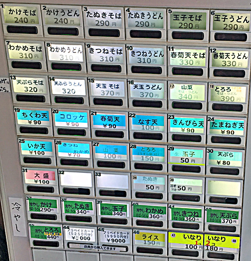 170527かしやま券売機アプ.jpg
