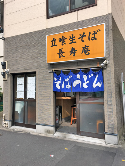 170528長寿庵@三ノ輪1.jpg