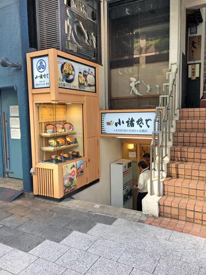 170529小諸そば京橋店.jpg