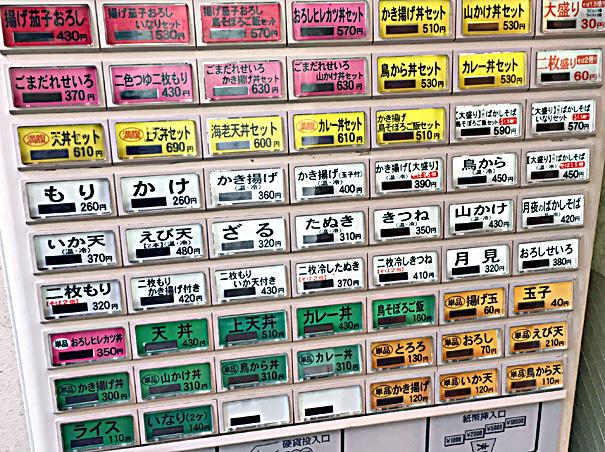170529小諸京橋券売機.jpg