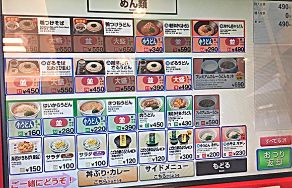 170601なか卯豊洲券売機.jpg