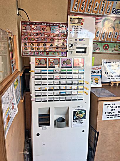170602つぼみ家四谷券売機.jpg