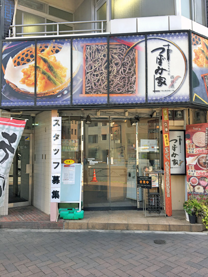 170602つぼみ家四谷店.jpg