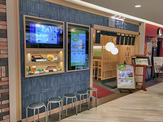 170607そばじ錦糸町テルミナ2店.jpg
