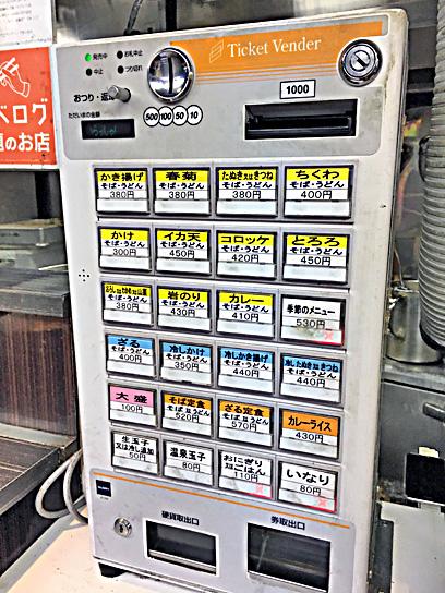 170611文殊浅草券売機.jpg