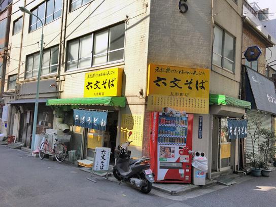 170616六文そば人形町店.jpg