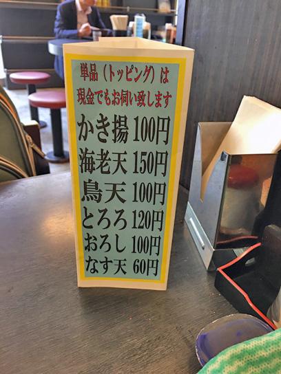 170619太郎豊洲トピ価格.jpg