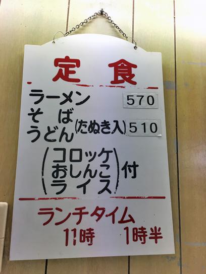 170623新角メニュー1.jpg