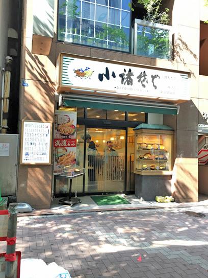 170709小諸そば東京駅前店.jpg