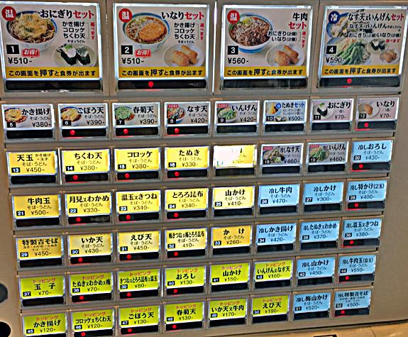 170724吉そば日本橋券売機.jpg
