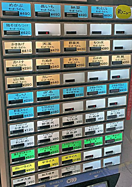 170727そばよし京橋券売機.jpg