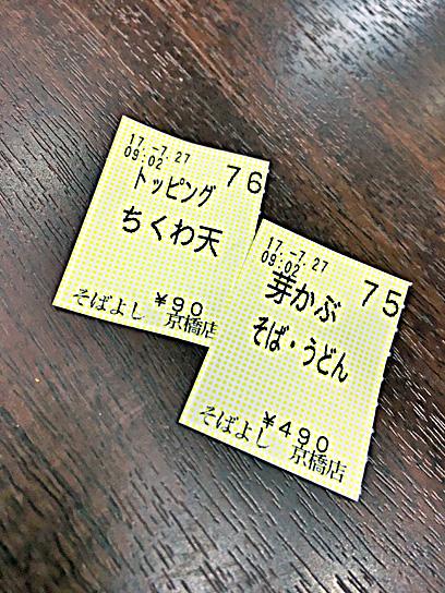 170727そばよし京橋半券.jpg
