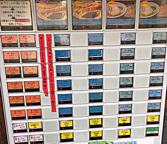 170729やんま新橋券売機.jpg