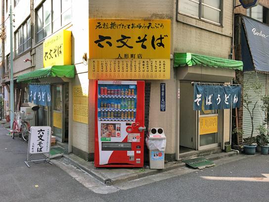 170731六文そば人形町店.jpg