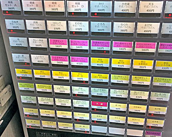 170803山吹江戸川橋券売機.jpg