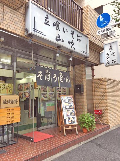 170803立喰いそば山吹江戸川橋店.jpg
