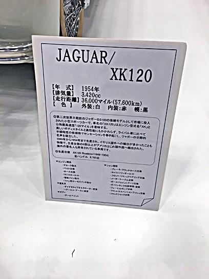 170805AC18ジャガーXK120解説.jpg