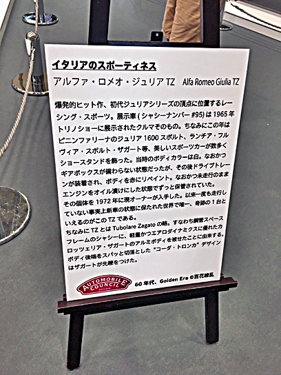 170805AC3アルファジュリアTZ解説.jpg