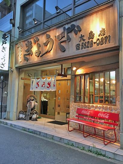 170818亀戸ぎょうざ大島店@大島.jpg