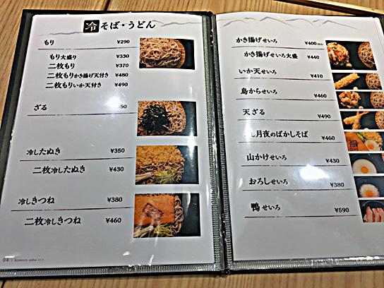 170824小諸鎌倉橋メニュー3.jpg