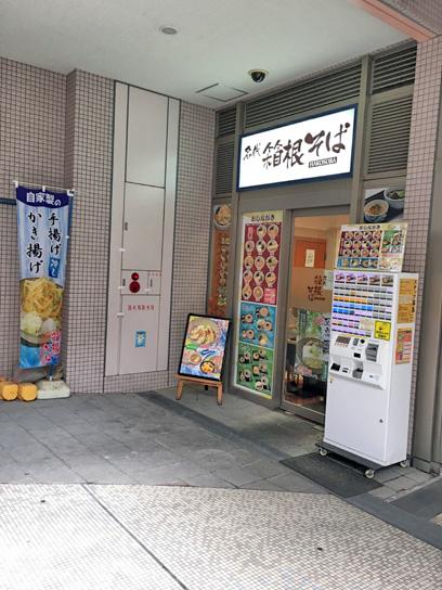 170825箱根そば豊洲店.jpg