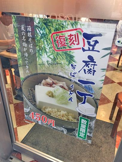 170825箱根豊洲豆腐一丁ポスター.jpg
