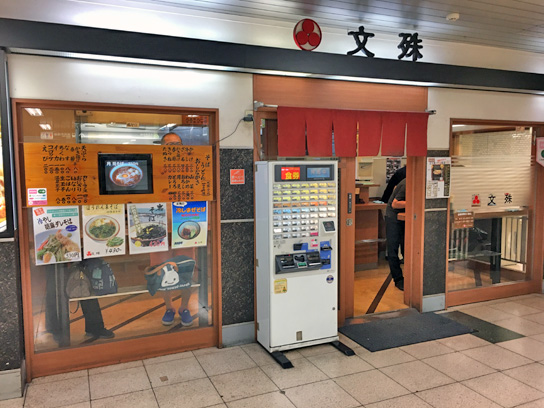 170828文殊馬喰横山店1.jpg