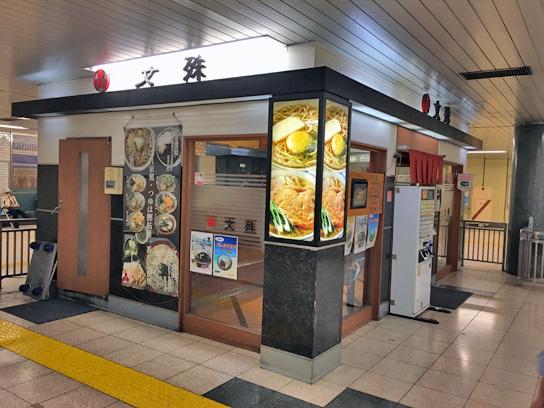 170828文殊馬喰横山店2.jpg