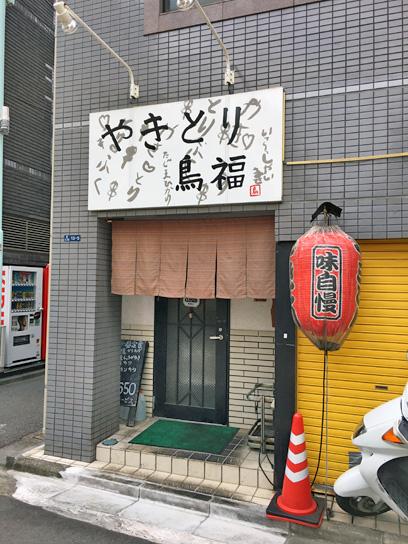 170829鳥福@湊1.jpg