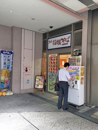 170908箱根そば豊洲店.jpg